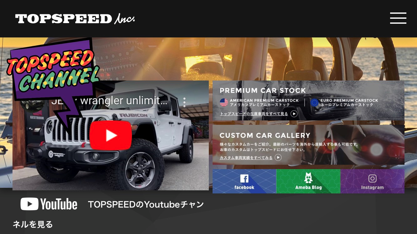 TOPSPEED★YouTubeチャンネル